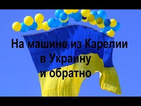 На машине  из России в Украину  Слухи Фейки  Мифы (даты на камерах не выставлены)