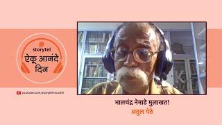 BHALCHANDRA NEMADE INTERVIEWED BY ATUL PETHE