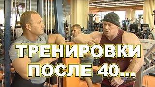 видео: Как тренироваться в зрелом возрасте