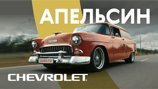 Невероятная история Chevrolet Sedan Delivery: Как я завёл американский Апельсин