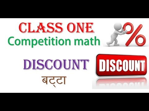 Competition Math - Discount math in hindi