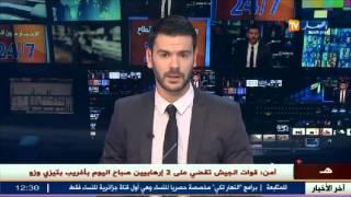 أمن: قوات الجيش تقضي على إرهابيين صباح اليوم بأغريب بتيزي وزو