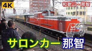 【4K対応】JR西日本の14系欧風客車、サロンカーなにわを使用した那智ゆ...