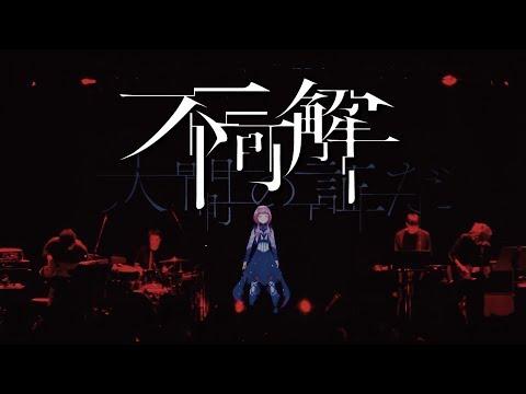 花譜 #36 「不可解」【オリジナルMV「不可解」Live Ver.】