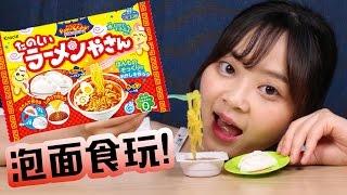 超人氣超可愛日本食玩Kracie知育菓子方便麵泡DIY 小伶玩具 | Xiaoling toys