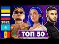 ТОП 50 ПЕСЕН 2021 по ПРОСМОТРАМ Россия Украина Казахстан Самые лучшие клипы 2021 года mp3