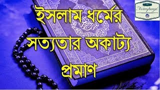 পবিত্র কুরআন এ বৈজ্ঞানিক ব্যাখ্যা |ইসলাম ধর্মের সত্যতার|Scientific explanation in the Holy Quran