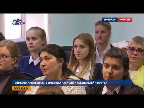 «Неопалимая купина»  В Люберцах наградили победителей конкурса