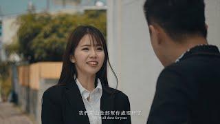 參賽作品 │ 南山人壽微電影