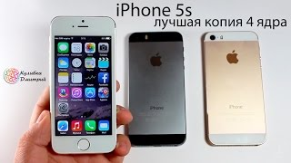 Лучшая копия Iphone 5s .4 ядра MTK 6582 . 4' дюйма IPS . 2 гб ОЗУ. 8 гб . 8 мп камера .