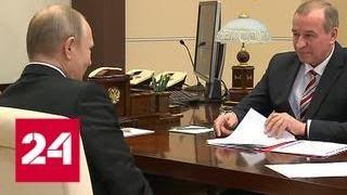 Смотреть видео Президент обсудил с губернатором Иркутской области размеры госдолга региона - Россия 24 онлайн
