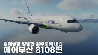 김해공항 엉뚱한 활주로에 내린 에어부산 8108편
