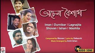 Achena Boishakh | Audio Song | Various Artists | Naboborsho Special