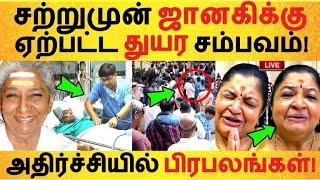 சற்றுமுன் ஜானகிக்கு ஏற்பட்ட துயர சம்பவம் | S Janaki | Singer | Tamil Cinema News | Kollywood News