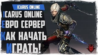 видео Icarus Online Играть