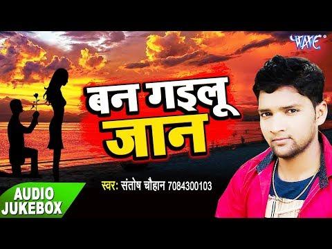 Ban Gailu Jaan - Santosh Chauhan - Audio JukeBOX - Bhojpuri Hit Songs 2017