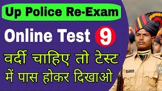 Online Test For Up Police Constable Re-Exam    Mock Test For Up Police Constable Re-Exam