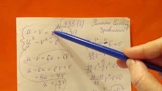 435 Алгебра 9 класс. Система уравнений