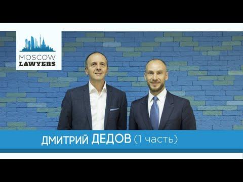 Moscow Lawyers 2.0#56 Дмитрий Дедов-1 ( Европейский суд по правам человека- ЕСПЧ)