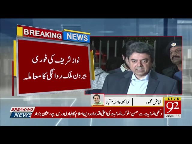 Latest Update | Nawaz Sharif travelling to abroad? | 13 November 2019 | 92NewsHD