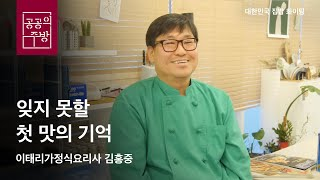 이태리가정식요리사 김홍…