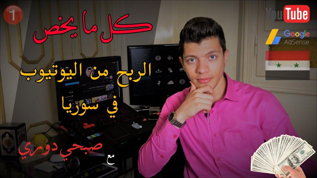 كل ما يخص الربح من اليوتيوب في سوريا مع صبحي دوري - الجزء الأول