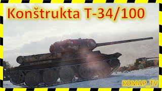 [World of Tanks] Konštrukta T-34/100. Скотина из XNTAY!)))