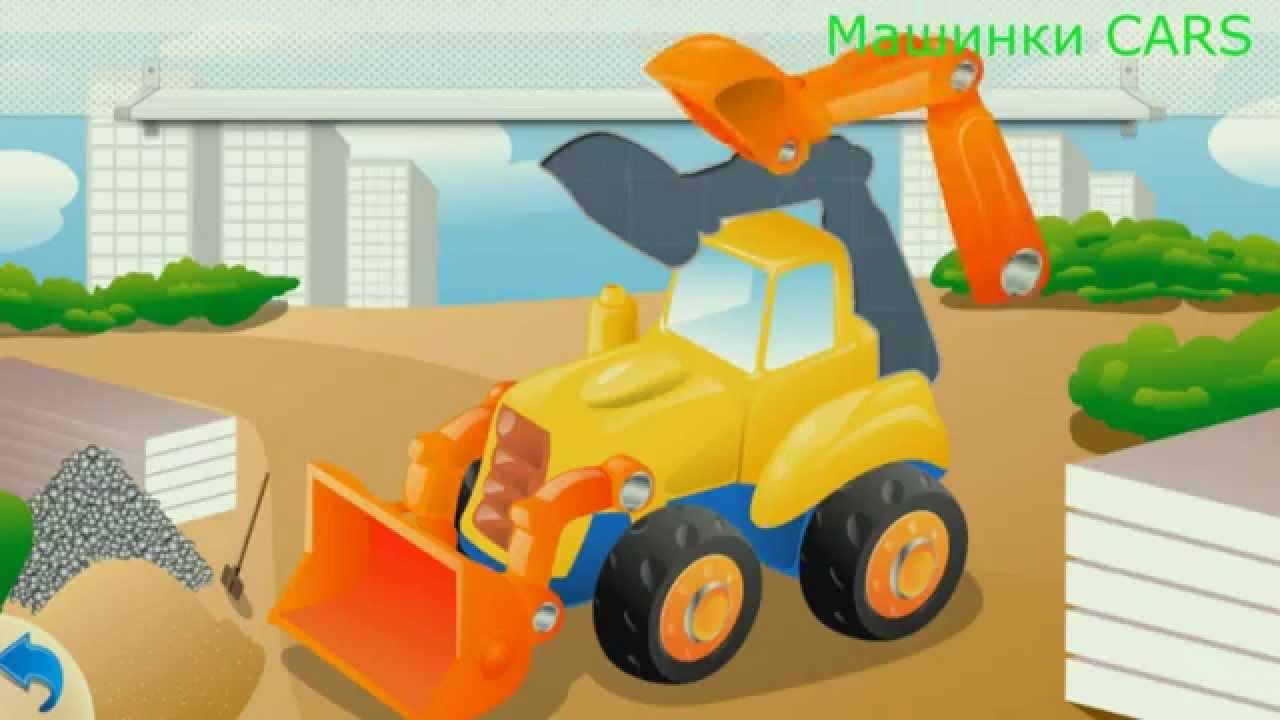 для мальчиков про машинки и тракторы