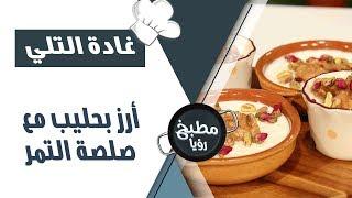 أرز بالحليب مع صلصة التمر - غادة التلي