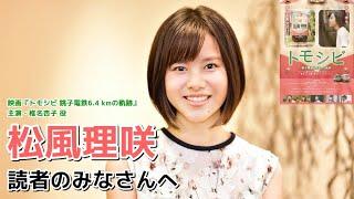 映画『トモシビ 銚子電鉄 6.4kmの軌跡』 主演・松風理咲 単独インタビュ...