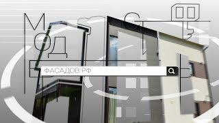 Отделка дома. Фасадные панели. Фасадов.рф(, 2017-01-30T17:04:58.000Z)