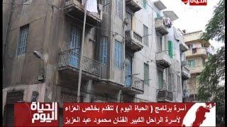شاهد.. المنزل الذي تربي فيه الفنان الراحل محمود عبدالعزيز