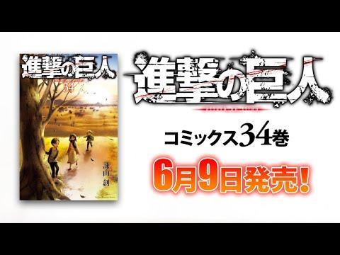 【別マガ】『進撃の巨人』第34巻 コミックス発売告知!【PV】