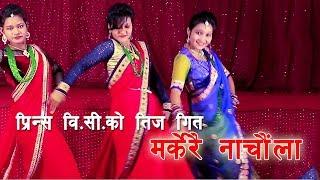 New Teej Song |  Markerai Nachaula | मर्केरै नांचौला | Hasta Chaulagai Jaisi/Raj Model AC
