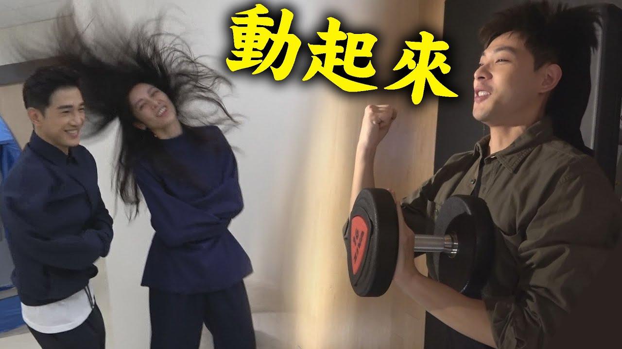 【浪漫輸給你】EP16花絮 晨翔健身都在看電視?! 姊弟騎馬打仗水袖舞