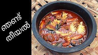 NJANDU THEEYAL ഞണ്ട് തീയൽ Kerala Style Crab Curry