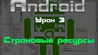 Android. Строковые ресурсы. Урок 3