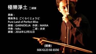 GARNiDELiA-極樂淨土 二胡版 by 永安 GARNiDELiA - Pure Land of Perfect Bliss (Erhu Cover by YungAn)