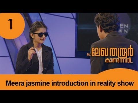 Ms Lekha Tharoor Kanunnathu Movie Clip 1   Meera Jasmine Introduction In Reality Show