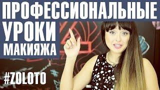 Профессиональные #уроки #макияжа от Татьяны #Золоташко #zolotashko