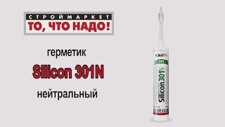 Герметик KIMTEC 301N силикон 310 мл (белый, бесцветный) - купить герметик Москва kim tec(Строймаркет