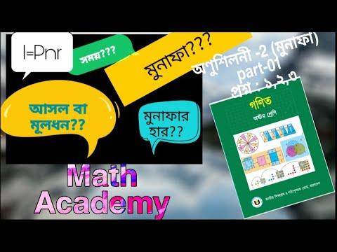Download Jsc Math  | Class 8 math | Chapter 2.1(মুনাফা),Part-01| Math Academy | Creative Easy Tips
