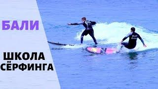 Обзор школы серфинга на БАЛИ.  Первый урок!