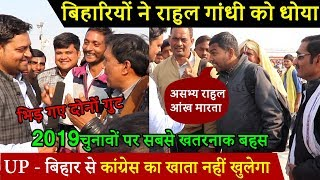 बिहारियों ने राहुल गांधी को धोया ! UP बिहार से राहुल और महागठबंधन का सफाया होगा | सबसे खतरनाक बहस