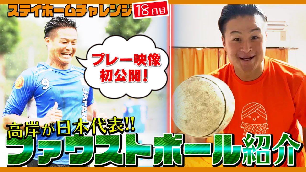 日本 代表 高岸 ティモンディ