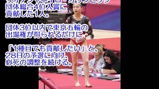 座薬使い必死の練習 女子世界体操