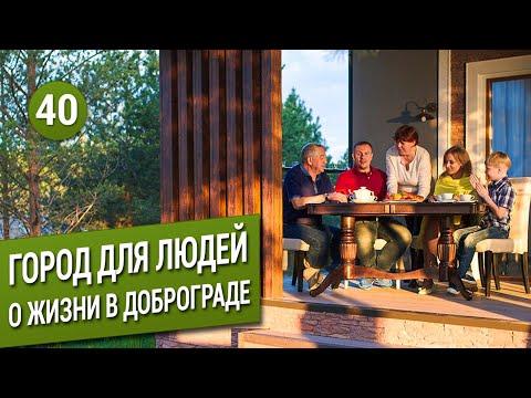 Город для людей: о жизни в Доброграде