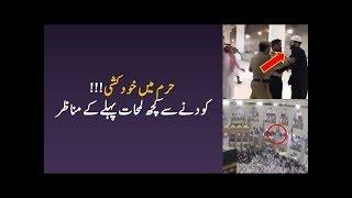 Masjid ul haram News  | Makkah Incident Details in urdu Technical rajput