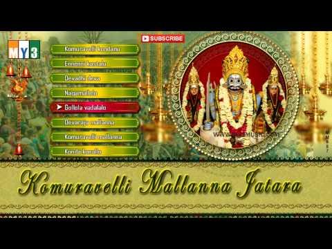 lord-shiva-songs---komuravelli-mallanna-jatara---jukebox---bhakthi-|-|