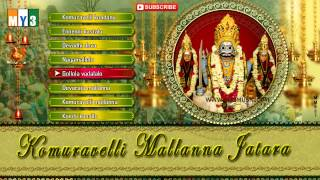 Lord Shiva Songs - Komuravelli Mallanna Jatara - JUKEBOX - BHAKTHI | |